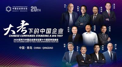 Guests at the 16th Summer Summit of Yabuli China Entrepreneurs Forum 2020 (PRNewsfoto/Stadt Qingdao)